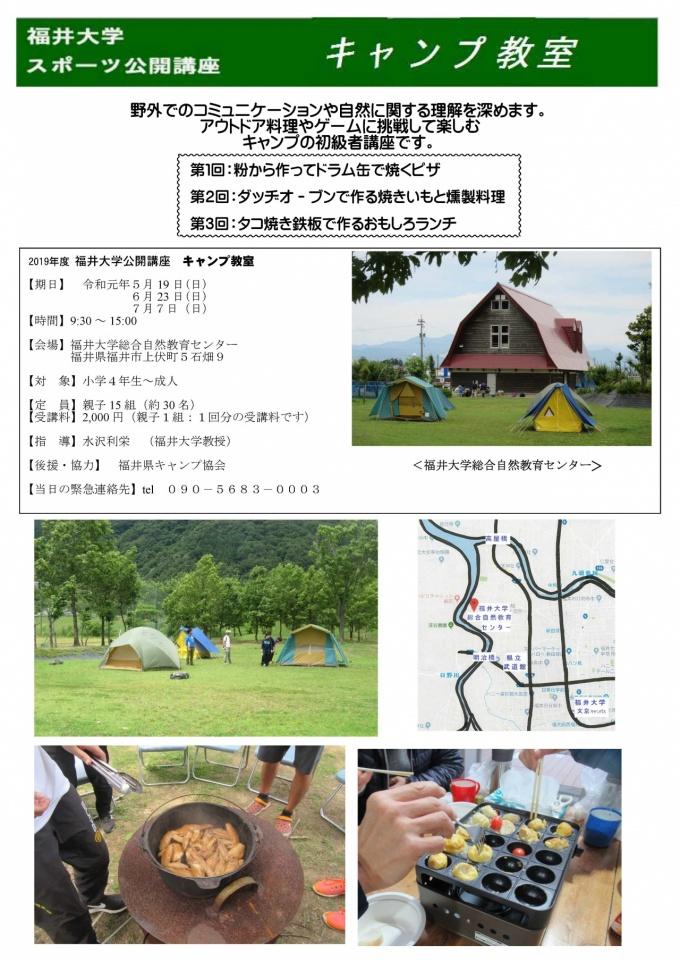 【No.6-2】スポーツ公開講座 キャンプ教室 第2回