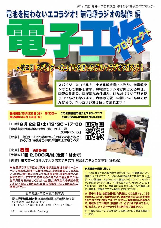 【No.5-2】夢をひらく電子工作プロジェクト2019 ~電池を使わないエコラジオ! 無電源ラジオ 編~