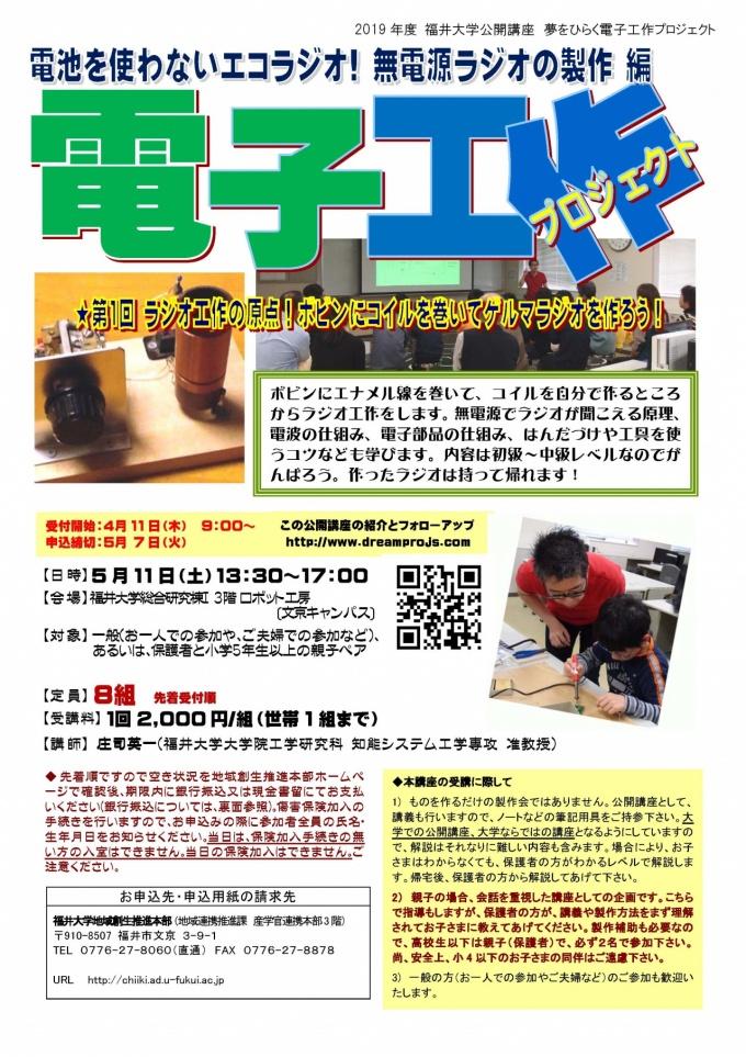【No.5-1】夢をひらく電子工作プロジェクト2019 ~電池を使わないエコラジオ! 無電源ラジオ 編~