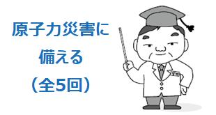《オンライン開催》【講座番号3】原子力災害に備える(全5回)第1部