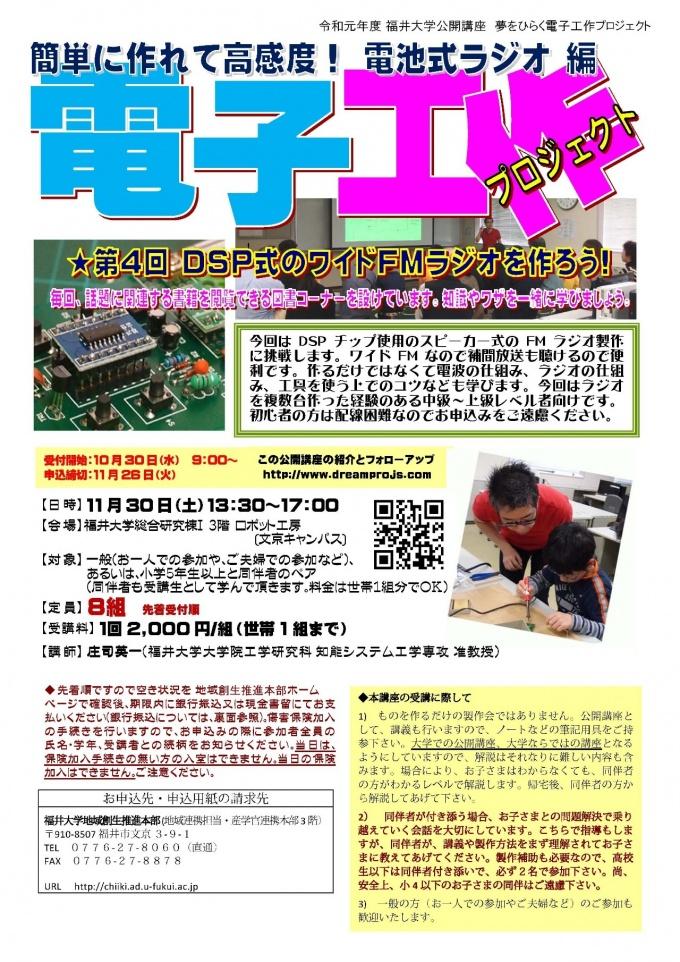【講座番号9の4】夢をひらく電子工作プロジェクト2019 ~簡単に作れて高感度! 電池式ラジオ 編~