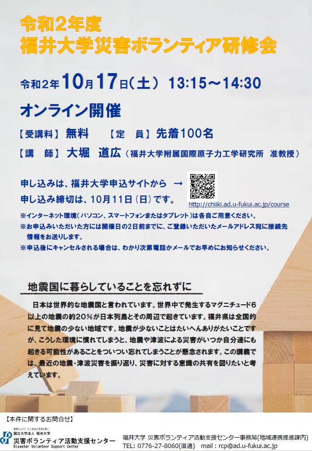 令和2年度 福井大学災害ボランティア研修会(オンライン開催)