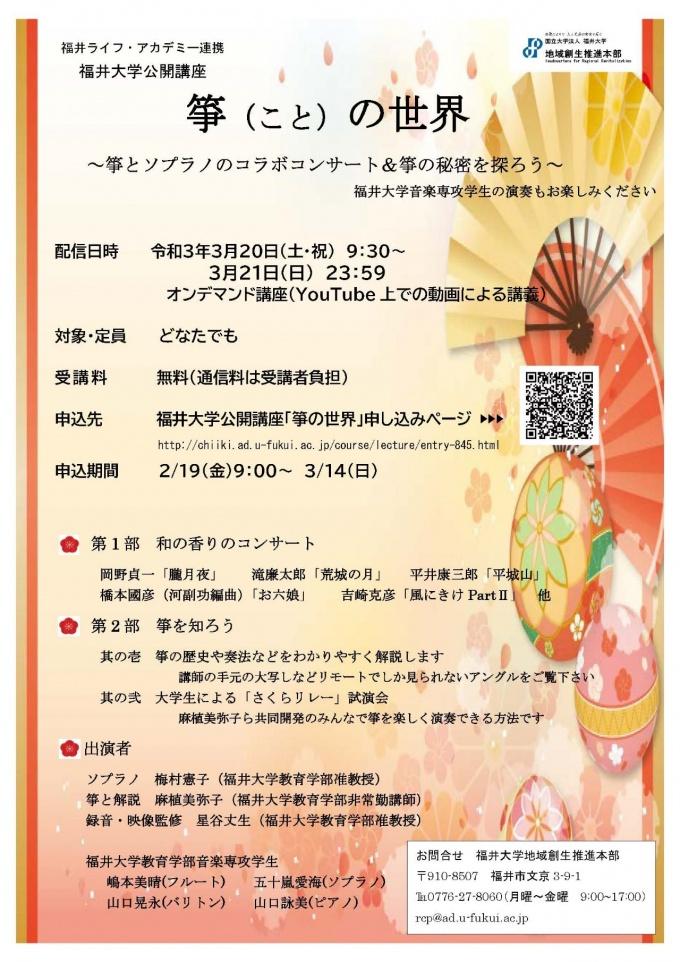 箏(こと)の世界 ~箏とソプラノのコラボコンサート&箏の秘密を探ろう~(オンデマンド講座)
