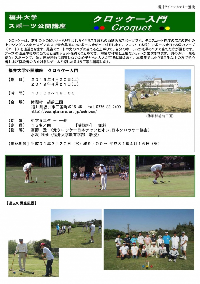 【No.1-1】スポーツ公開講座 クロッケー入門 (4/20開催)
