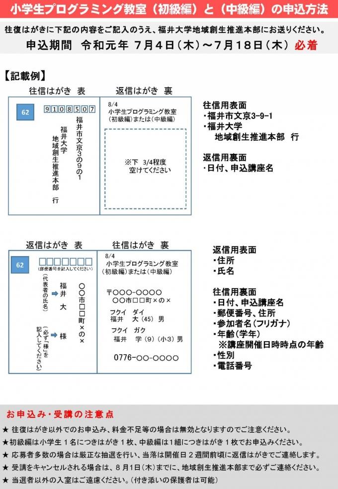 【講座番号23-1】小学生プログラミング教室(初級編)