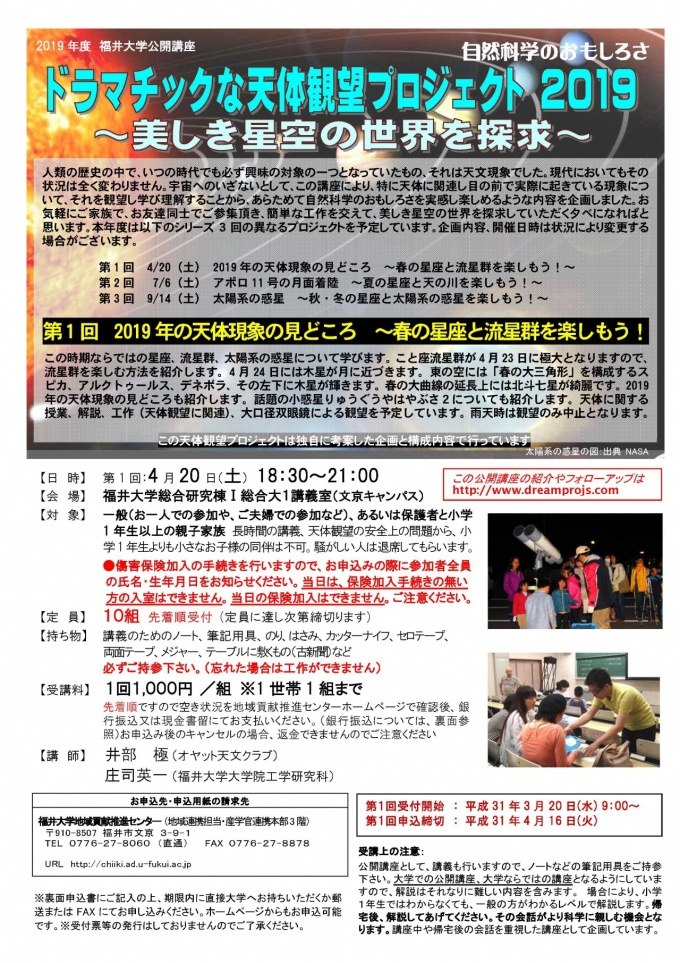【No.2-1】ドラマチックな天体観望プロジェクト2019 第1回
