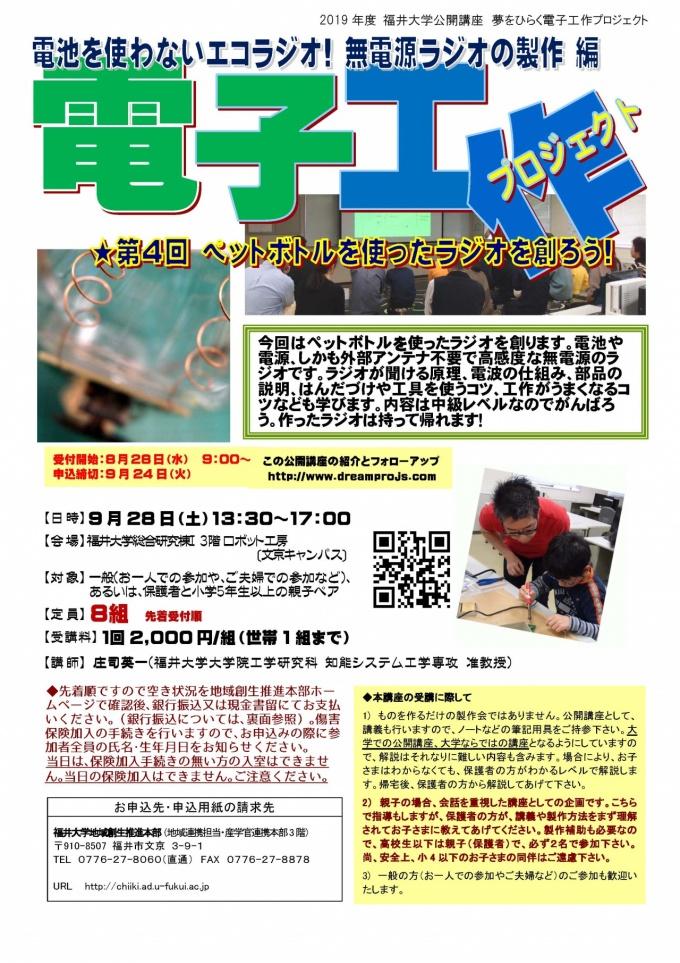 【講座番号5の4】夢をひらく電子工作プロジェクト2019 ~電池を使わないエコラジオ! 無電源ラジオ 編~