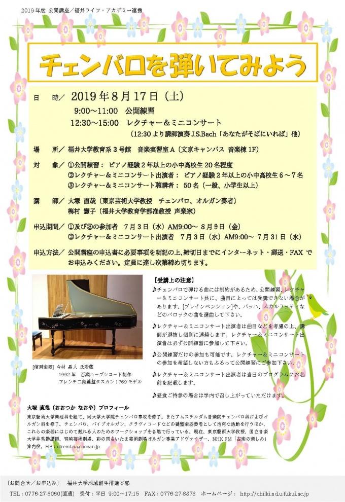 【講座番号26-1】チェンバロを弾いてみよう ? 公開練習へ参加希望の方