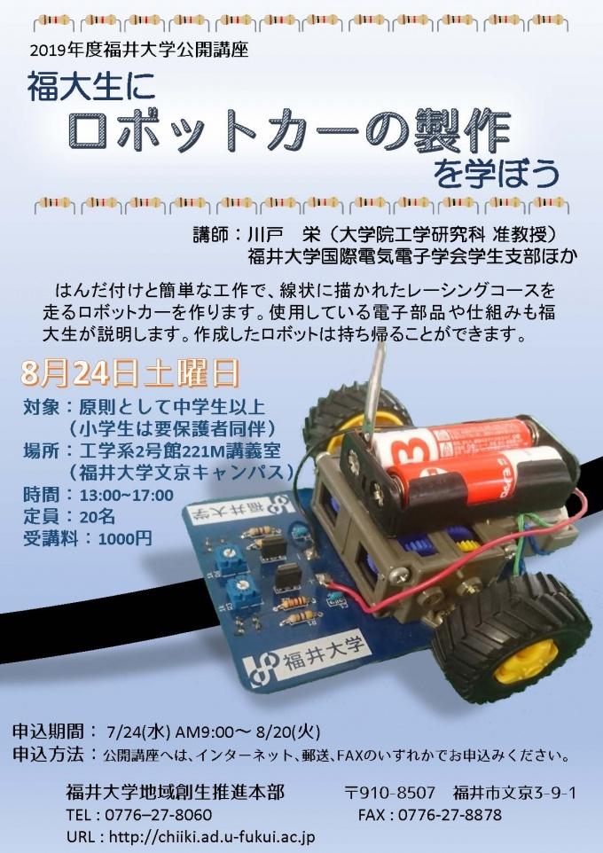 【講座番号27】福大生にロボットカーの製作を学ぼう