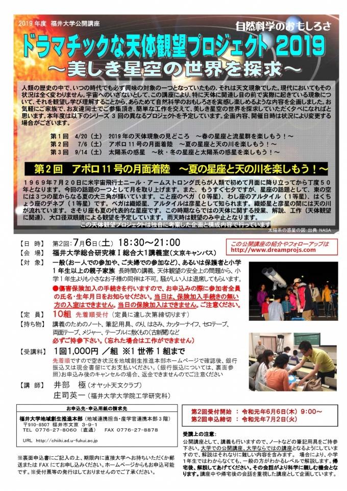 【No.2-2】ドラマチックな天体観望プロジェクト2019 第2回