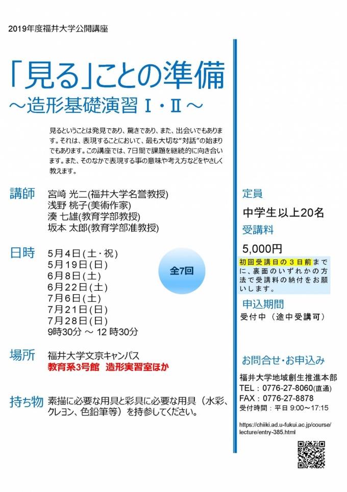 【No.4】『見る』ことの準備 造形基礎演習Ⅰ・Ⅱ (全7回)