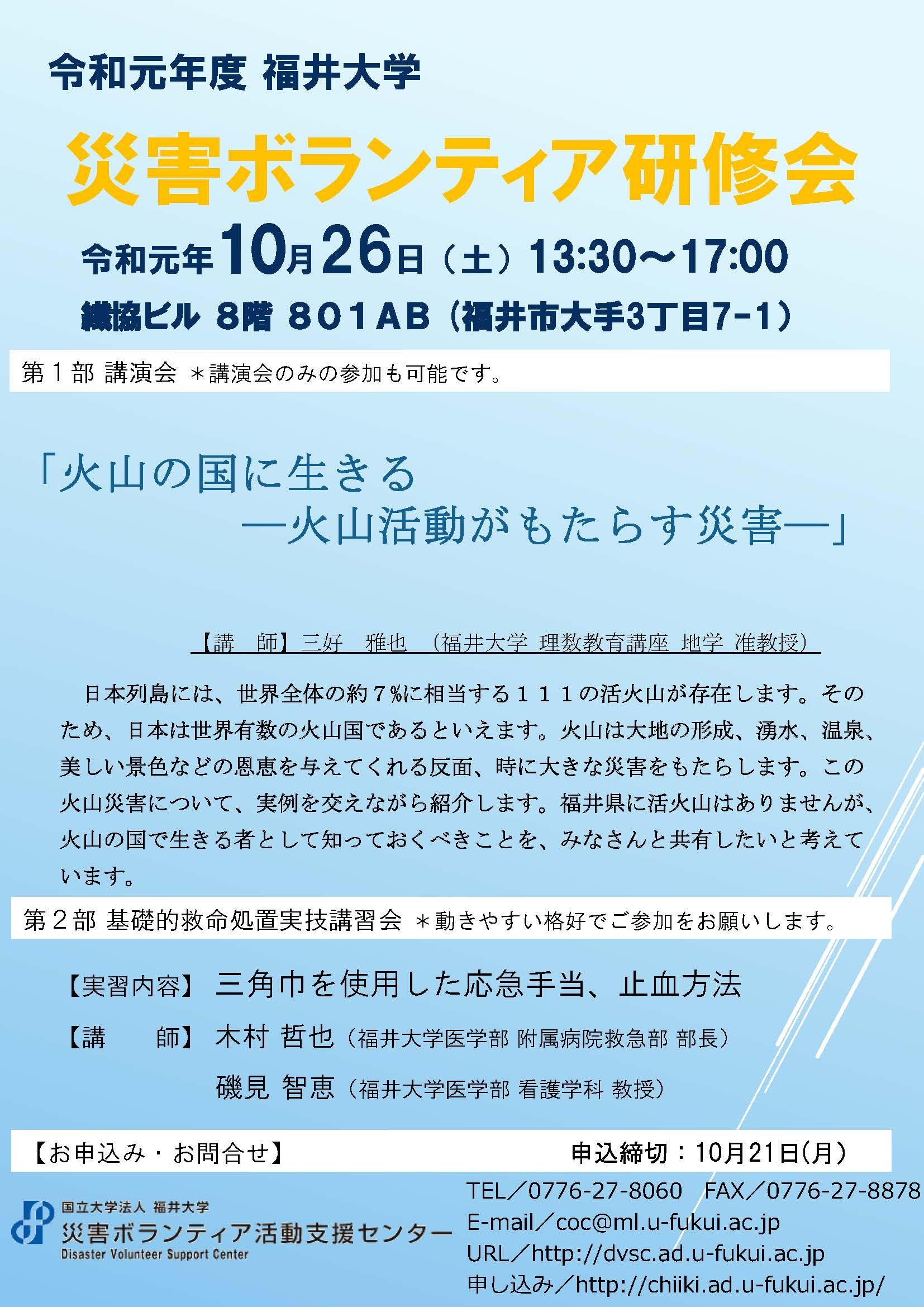 令和元年度 福井大学災害ボランティア研修会