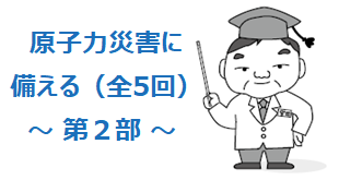 《オンライン開催》【講座番号3】原子力災害に備える(全5回)第2部