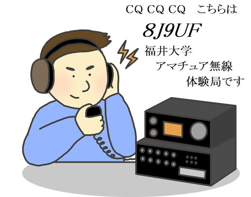 【講座番号7】親子で学ぶ電波の不思議な世界と無線通信体験
