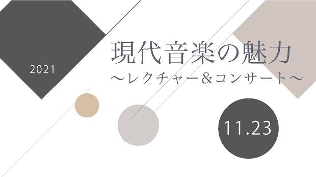 【講座番号24】現代音楽の魅力 ~レクチャー&コンサート~