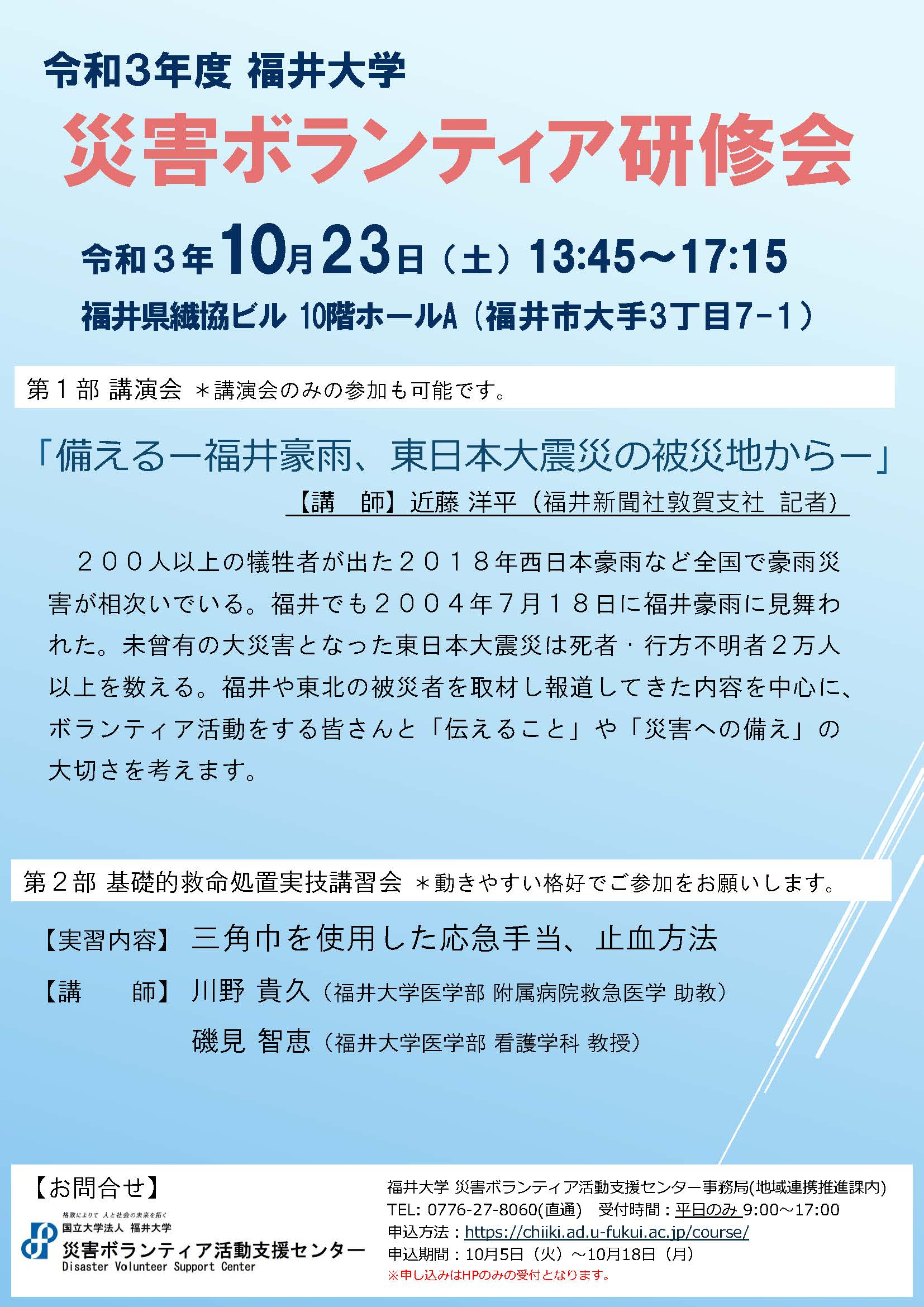 令和3年度 福井大学災害ボランティア研修会